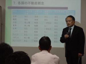 DVD:海外不動産の各国によって異なる評価方法と税務申告注意点